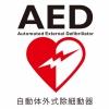 AEDマーク