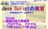 Kindle「Java Script の実習」用プログラムファイル