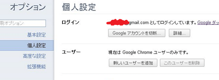 Google_Chrome_login